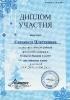 Олимпус-Зимняя Сессия-2013