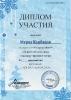 Олимпус-Зимняя Сессия-2013_7