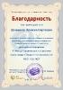 Грамоты и сертификаты Щенникова А.С. и его учеников_19