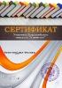 Грамоты и сертификаты Щенникова А.С. и его учеников_1