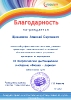 Грамоты и сертификаты Щенникова А.С. и его учеников_36