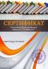 Грамоты и сертификаты Щенникова А.С. и учеников
